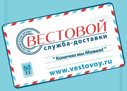 998db2e41748b Курьерская служба доставки отправлений – компания Вестовой ...